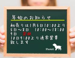 初売り1/5 10:00より